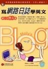 寫網路日誌學英文:辦公室熟女篇
