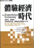 體驗經濟時代:消費是一個過程-當過程結束後-體驗的記憶將恆久存在