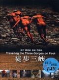 徒步三峽:長江 瞿塘峽 巫峽 西陵峽