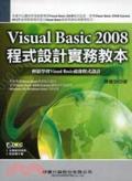 Visual Basic 2008程式設計實務教本:輕鬆學會Visual Basic視窗程式設計