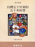 臺灣50年來的50本好書