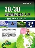 2D/3D遊戲程式設計入門:使用XNA 3.0與C#