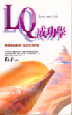 LQ成功學:釋放愛的能量-活出生的喜悦