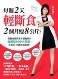 每週2天輕斷食- 2個月瘦8公斤!:高醫減重班美女營養師の台灣味500卡菜單- 在家吃.外食族都能瘦!