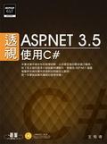 透視ASP.NET 3.5:使用VB