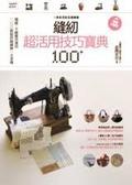 縫紉超活用技巧寶典100+