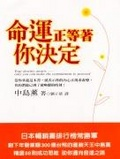 命運正等著你決定:only you can make the commitment to proceed