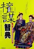 權謀智典:一百二十篇中國歷代經典權謀故事