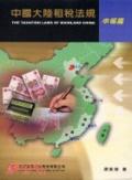 中國大陸租稅法規:申報篇