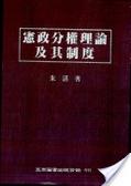 憲政分權理論及其制度