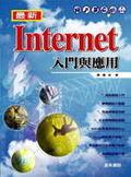 最新Internet入門與應用