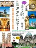 來去歐洲逛逛大教堂!:版畫大師帶你全覽西方宗教藝術