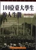 100位臺大學生的人生觀