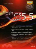 Flash CS5.5全新進化