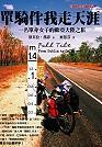 單騎伴我走天涯:一名單身女子的歐亞大陸之旅
