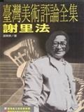 臺灣美術評論全集:謝里法卷