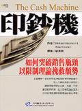 印鈔機:限制理論(TOC)應用到銷售管理