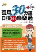 善用30分鐘日檢N1樂樂過:學日文沒壓力!