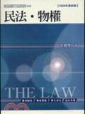 民法.物權