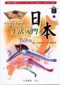 日本生活入門:日本での暮らし方