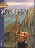 迪斯汀的學習:狗狗的思辨啟發Distinguish
