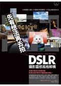 先有想法再去拍!:DSLR攝影靈感風格解構
