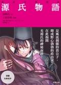 漫話文學經典:源氏物語