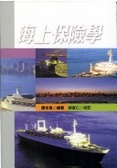 海上保險學