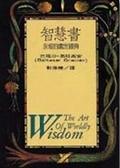 智慧書:永恆的處世經典