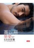 高以翔:戀愛0.01的距離:love in the distance