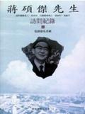蔣碩傑先生訪問紀錄