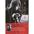 SUGIZO-音楽に愛された男、その波乱の半生-