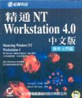 精通 NT Workstation 4.0中文版:操作入門篇
