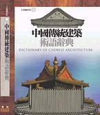 中國傳統建築術語辭典