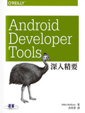 Android Developer Tools深入精要