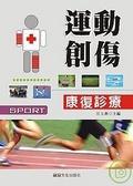 運動創傷康復診療:運動創傷診療康復手冊
