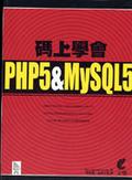 碼上學會PHP5&MySQL5
