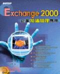 Exchange 2000企業知識管理應用