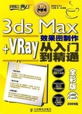 3ds Max+VRay效果图制作从入门到精通