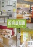 廚房規劃書