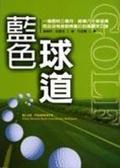 藍色球道:一場歷時三個月丶縱橫六十座球場而且沒有免罰桿重打的高爾夫之旅