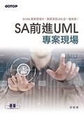 SA前進UML專案現場:在UML專案現場中-簡單使用UML是一種美德!