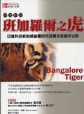 班加羅爾之虎:印度科技新銳威普羅如何改寫全球競爭法則