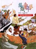 編織童年夢:波拉蔻故事繪本的世界