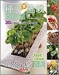種子變盆栽真簡單:30種只要噴水不用施肥的室內植物