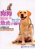 狗狗+貓咪急救小百科