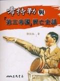 希特勒與爅第三帝國」興亡史話