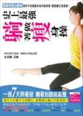 史上最強!躺著做瘦身操:體態變正永遠享瘦!