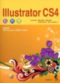 Illustrator CS4私房書:輕輕鬆鬆學習Illustrator的最佳入門途徑!