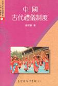 中國古代禮儀制度
